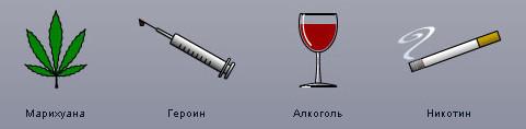 наркотики, алкоголь или табак